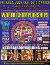 world_championships_zakyntos_2013_s